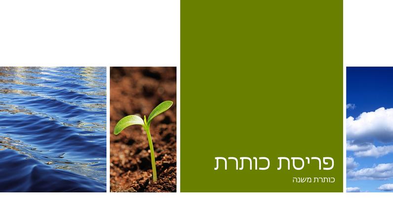 מצגת תמונות לחינוך בנושא גישה אקולוגית לטבע