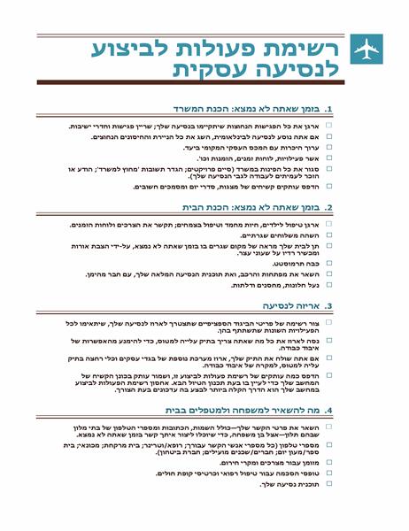 רשימת פעולות לביצוע בנסיעות