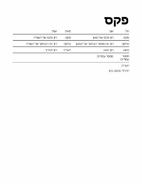 עמוד שער בולט של פקס