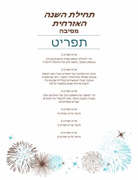 תפריט מסיבה לשנה החדשה