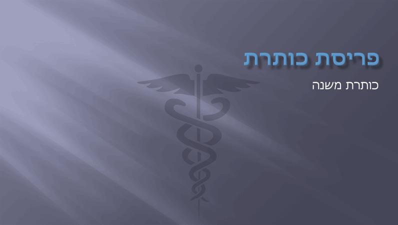 שקופיות עיצוב למצגת רפואית
