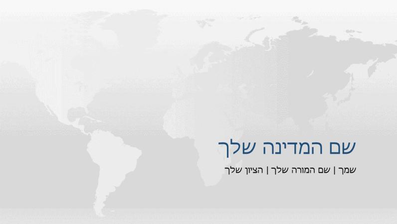 מצגת דוח של מדינות בעולם