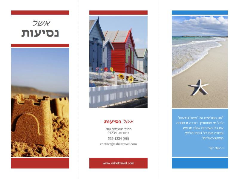 חוברת נסיעות עם קיפול לשלושה (עיצוב באדום, זהב וכחול)