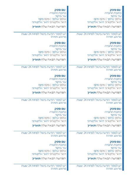 כרטיסי פגישות (10 בכל עמוד)