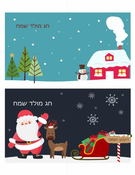 כרטיסים לחג המולד (עיצוב ברוח חג המולד, 2 בכל עמוד, לנייר Avery)