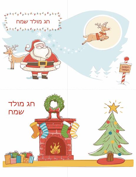 כרטיסים לחג המולד (עיצוב ברוח חג המולד, 2 בכל עמוד)