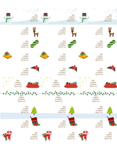 תוויות של מתנות (עיצוב ברוח חג המולד, 30 בכל עמוד, מתאים ל- Avery 5160)