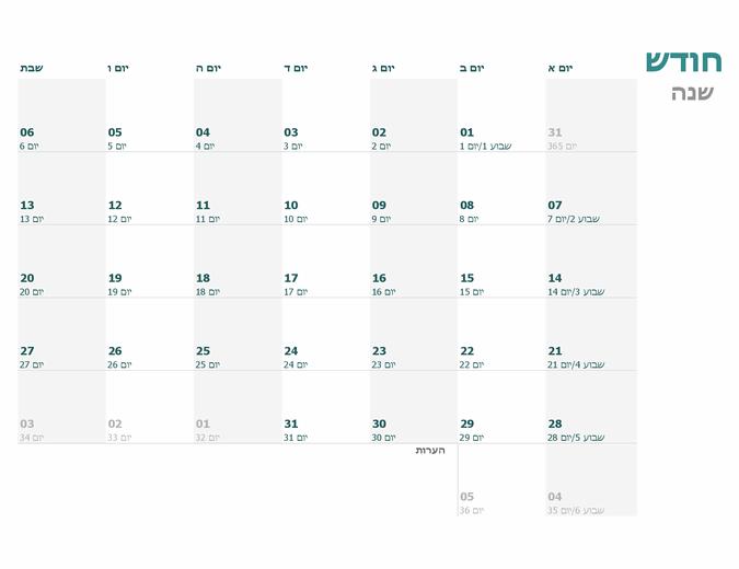 לוח שנה יוליאני (כל שנה)