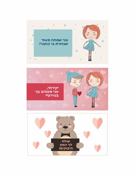 כרטיסי ברכה לילדים (12 עיצובים, 3 בכל עמוד)