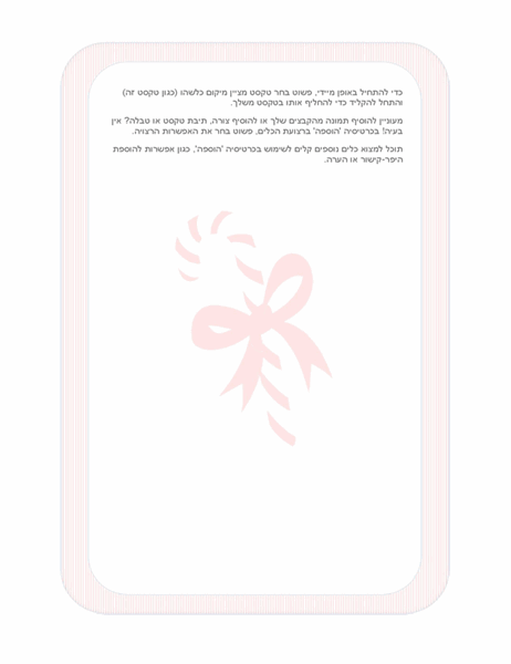 נייר מכתבים של חג (עם סימן מים בצורת סוכריה על מקל)