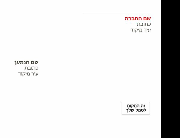 מעטפה (עיצוב אדום)