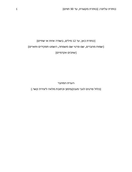דוח בסגנון APA (המהדורה השישית)