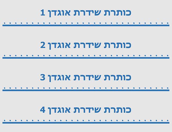 """תוויות לשידרות אוגדן, 2 אינץ' - כחמישה ס""""מ (4 בכל עמוד)"""