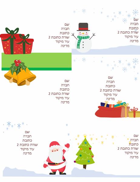 תוויות משלוח לחג (עיצוב ברוח חג המולד, 6 בכל עמוד, מתאים ל- Avery 5164 וניירות דומים)