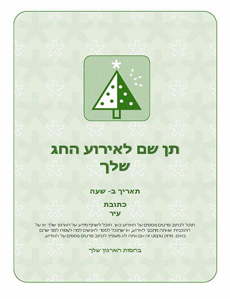 עלון אירוע לחג (עם עץ ירוק)