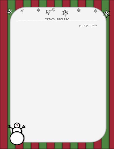 נייר מכתבים לחגים (עם איש שלג)