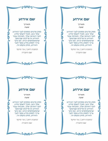 הזמנות לאירוע (4 בכל עמוד)