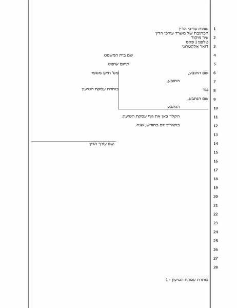 מסמך עסקת טיעון (28 שורות)