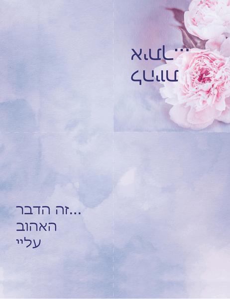 כרטיס רומנטיקה (עם ורד, מתקפל לארבעה)