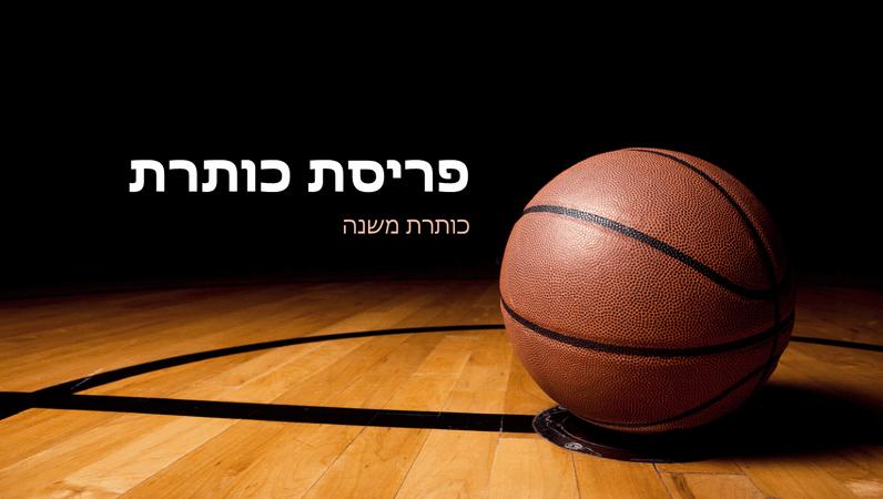 מצגת כדורסל (מסך רחב)