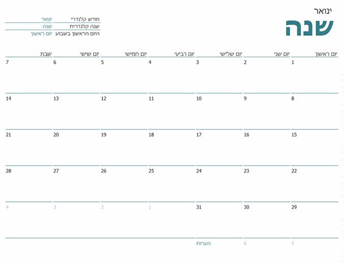 לוח שנה חד-חודשי לכל שנה עם הערות