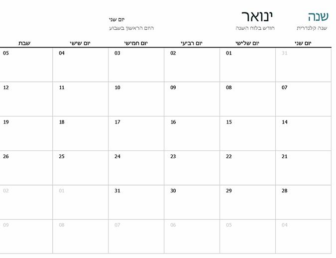 לוח שנה חד-חודשי לכל שנה