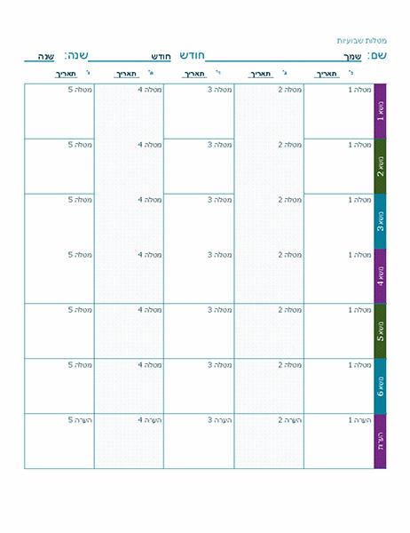 לוח מטלות שבועי (צבעוני)
