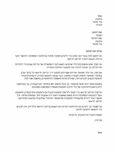 מכתב תמיכה בפקיד מקומי
