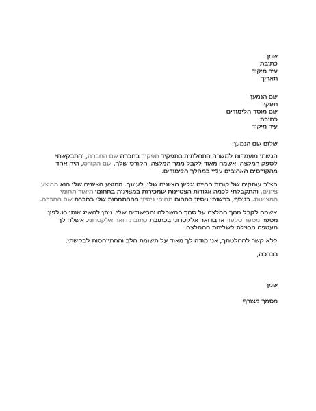 מכתב למרצה עם בקשה להמלצה