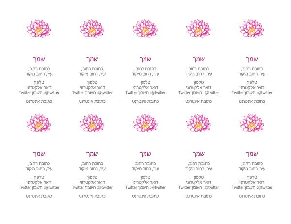 כרטיסי ביקור אישיים פרחוניים (אנכי)