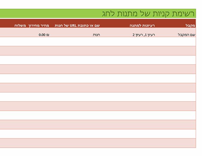 רשימת קניות של מתנות לחג