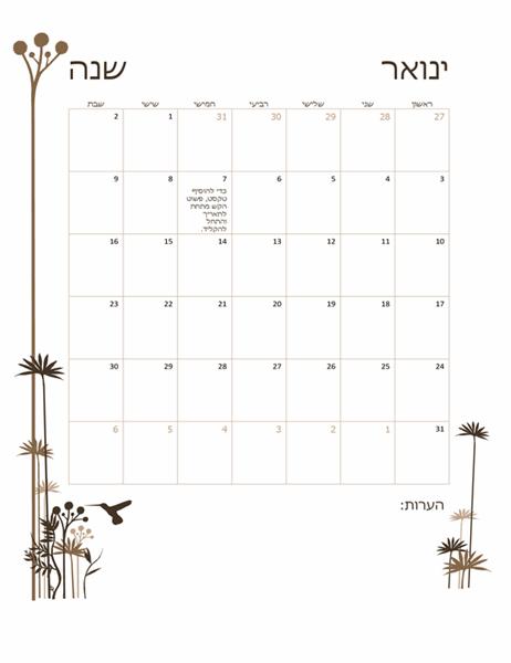 לוח שנה של 12 חודשים בעיצוב יונק דבש (ראשון-שבת)