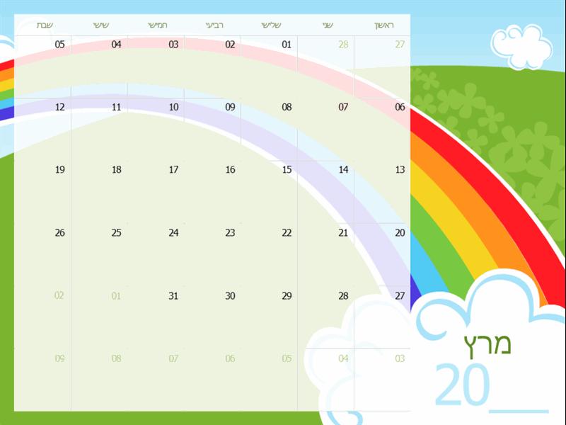 לוח שנה עונתי מאויר (ראשון-שבת)