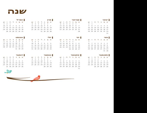 לוח שנה שנתי עם ציפורים על ענף (ראשון-שבת)
