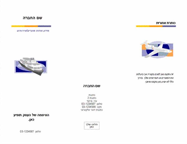 חוברת מידע (ערכת נושא של רמות)