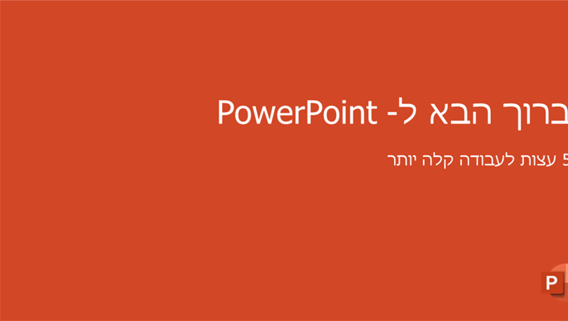 ברוך הבא אל PowerPoint 2016