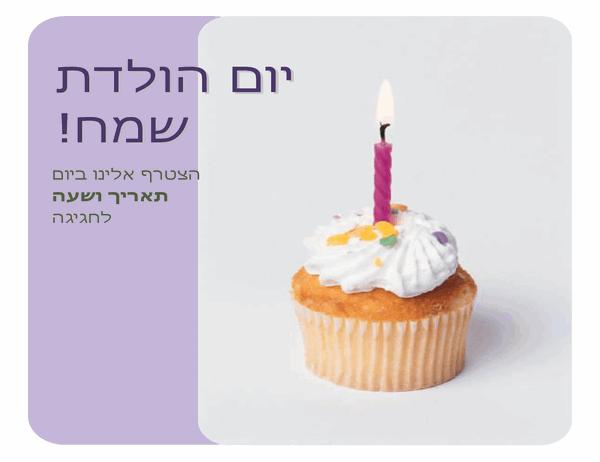 עלון הזמנה ליום הולדת (עם עוגה אישית)