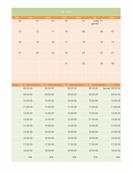 לוח תכנון חודשי/שבועי