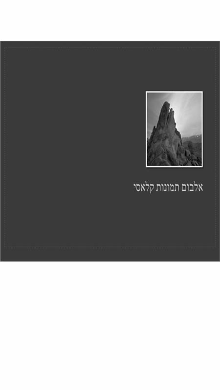 אלבום תמונות קלאסי