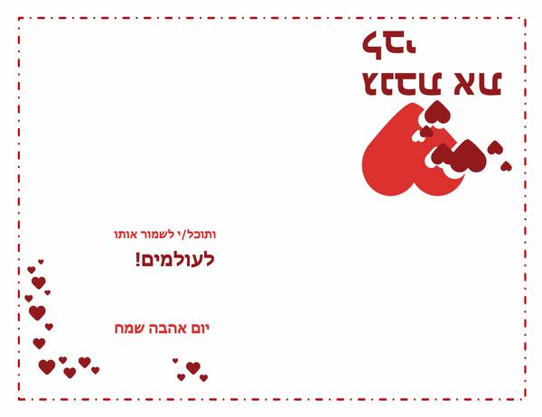 כרטיס ליום האהבה (עיצוב לבבות, מתקפל לארבעה)