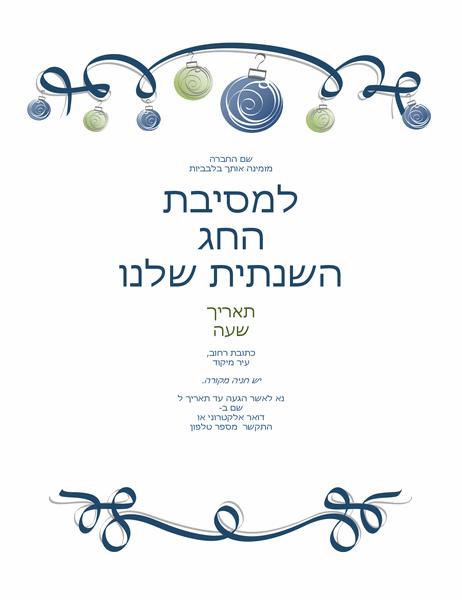 עלון למסיבת חג עם קישוטים וסרט כחול (עיצוב רשמי)