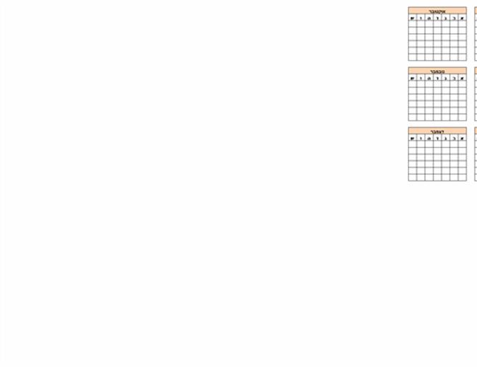 יוצר לוחות שנה (כל שנה)