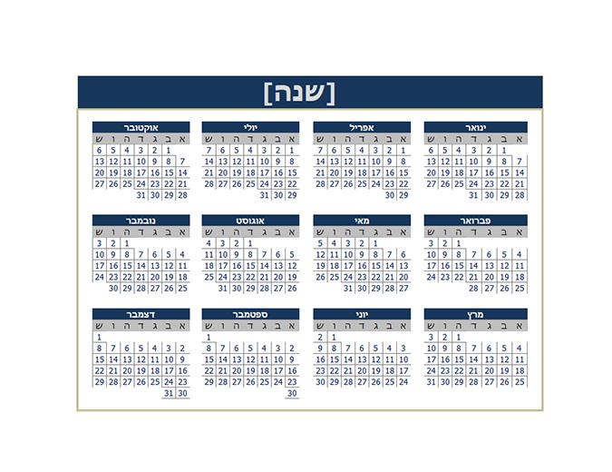לוח שנה (כל שנה)