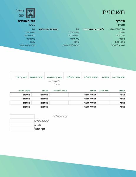 חשבונית מכירה (עיצוב ירוק הדרגתי)