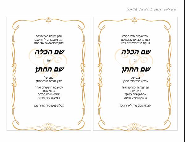 הזמנות לחתונה (עיצוב גלילה בלב, גודל A7, שתיים בכל עמוד)