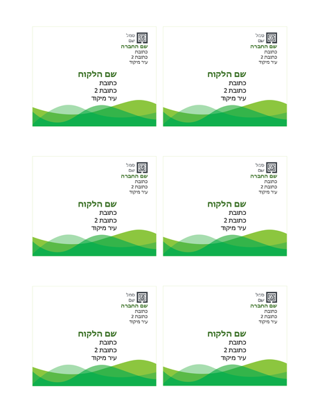 תוויות משלוח (עיצוב גל ירוק, 6 בכל עמוד)