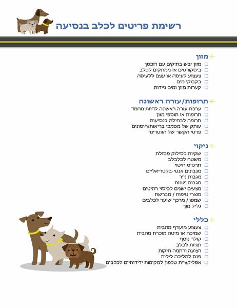 רשימת פריטים לכלב בנסיעה