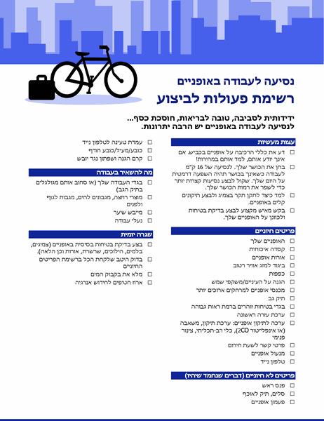 רשימת פריטים עבור רכיבה על אופניים לעבודה