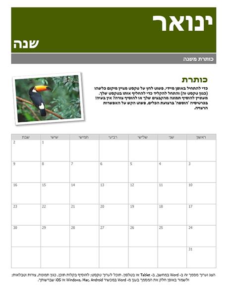 לוח שנה עם תמונה