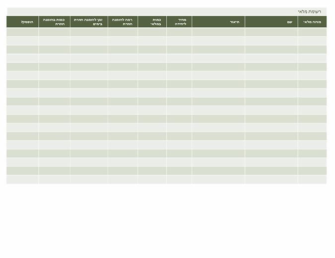 רשימת מלאי